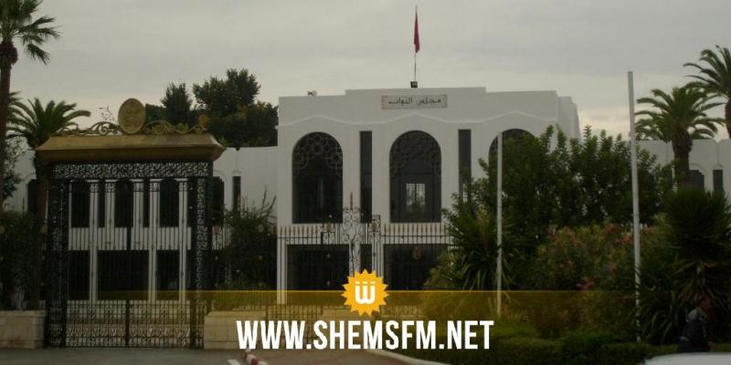 البرلمان: إضافة نقطة خلال الجلسة العامة للتداول في العدوان الصهيوني على الشعب الفلسطيني