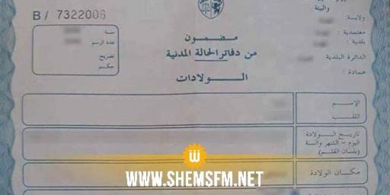 بسبب إضراب أعوان القباضات :  نفاد وثائق الحالة المدنية  من بلدية سيدي بوزيد