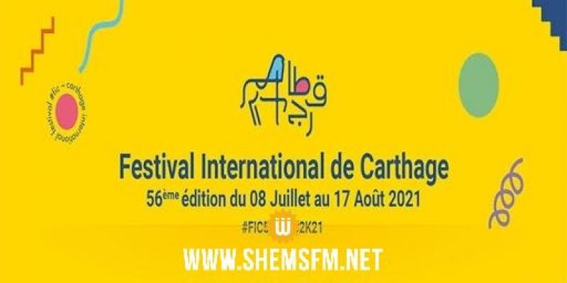 Programme de la 56ème édition du Festival international de Carthage