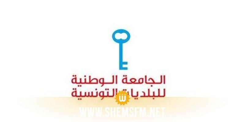 جامعة البلديات تندد بمحاصرة عاملين ببلدية الكرم لمقر شمس أف أم