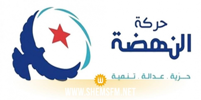 النهضة: 'حادثة سيدي حسين تجاوزت كل الأخلاق وكل قيم الأمن الجمهوري'