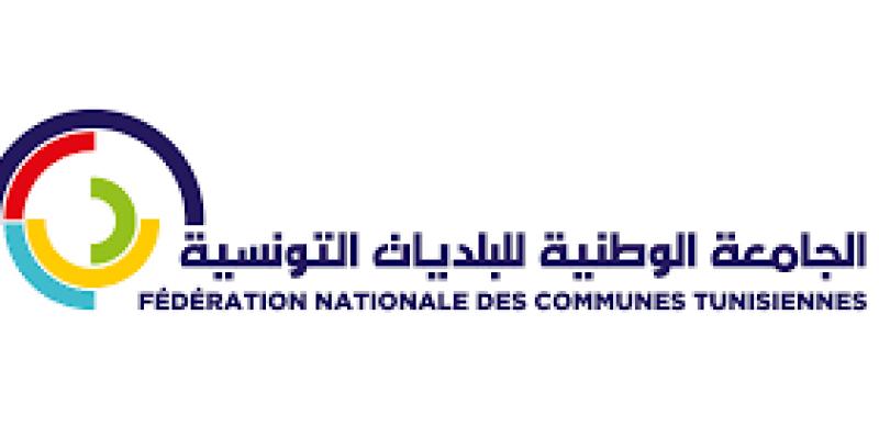 جامعة البلديات تدعو ممثلي السلطة المحلية إلى الإبتعاد عن الممارسات التي تمس من أخلاقيات العمل البلدي