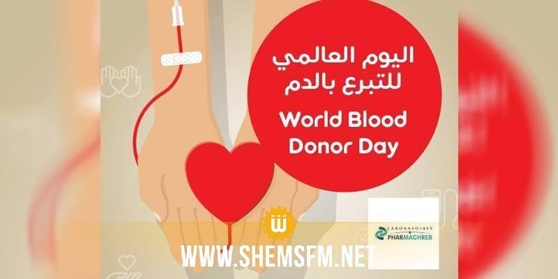 اليوم العالمي للمتبرعين بالدم