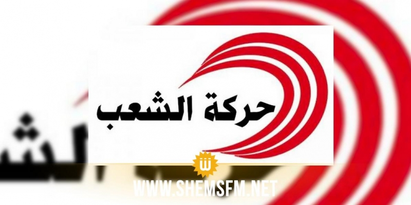 حركة الشعب تدعو الداخلية لتتبع الجهة التي تقف وراء محاولة الإعتداء على نائبيها خاصة وأنها معلومة