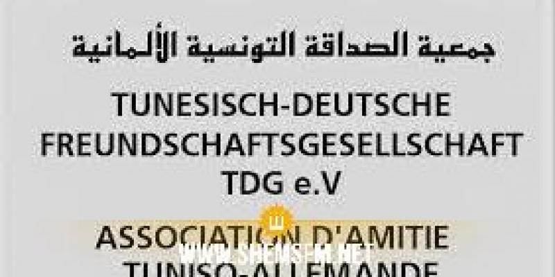 جمعية الصداقة التونسية الألمانية تعلن عن توفير مساعدات لتونس تشمل معدات طبية وتجهيزات مطاعم جامعية