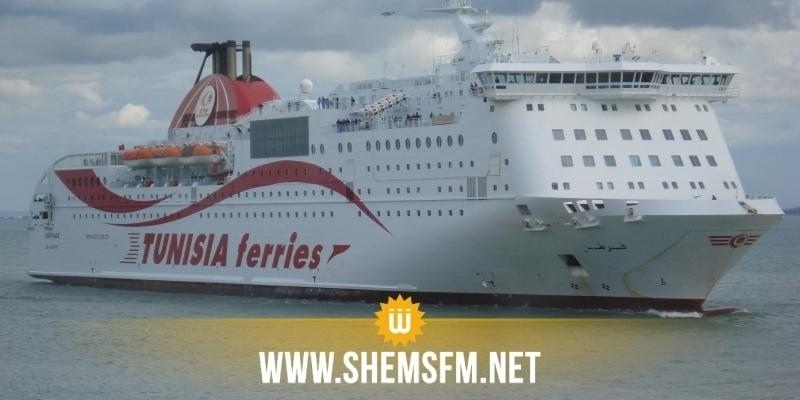 الشركة التونسية للملاحة تعلن عن استئناف نشاط نقل المسافرين على خط مرسيليا