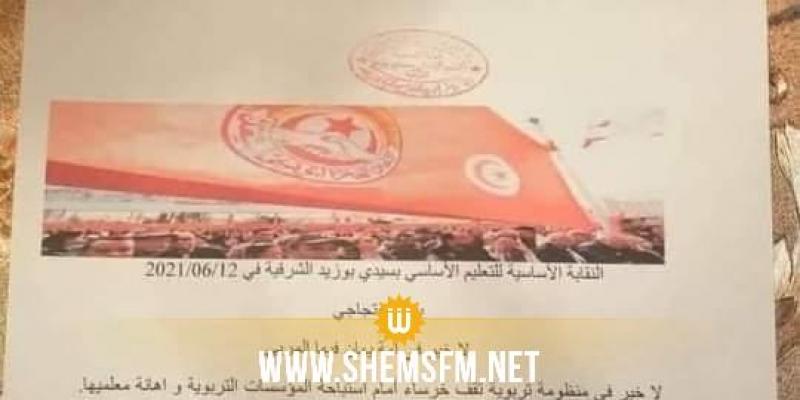 بعد سحل زميلهم والاعتداء عليه: معلمو سيدي بوزيد الشرقية يحتجون