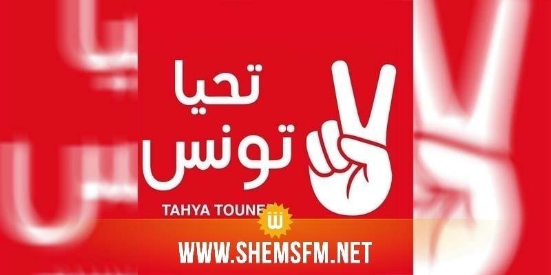 حركة تحيا تونس تحذر من تفشي العنف وخاصة العنف السياسي داخل البرلمان