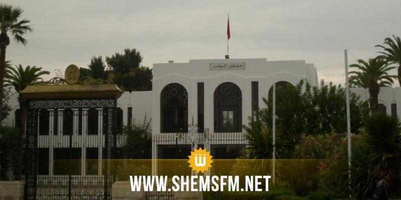 اعتبر مساسا بسيادة تونس: البرلمان يؤجل النظر في مشروع قانون إقامة مكتب للوكالة الفرنسية للخبرة الفنية