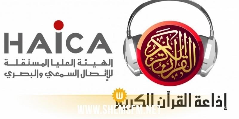 """La Cour d'appel de Nabeul approuve la décision de saisie du matériel de la radio """"Quran Karim"""""""