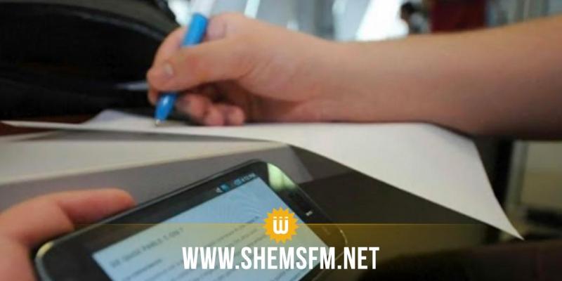 القصرين: رصد 3 حالات غش بإستعمال أجهزة الكترونية