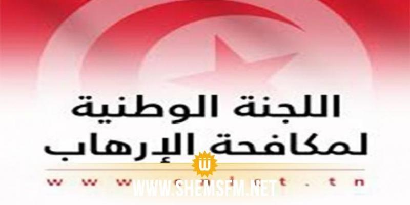 لجنة مكافحة الإرهاب تقرر تجميد أموال وأصول 3 أشخاص