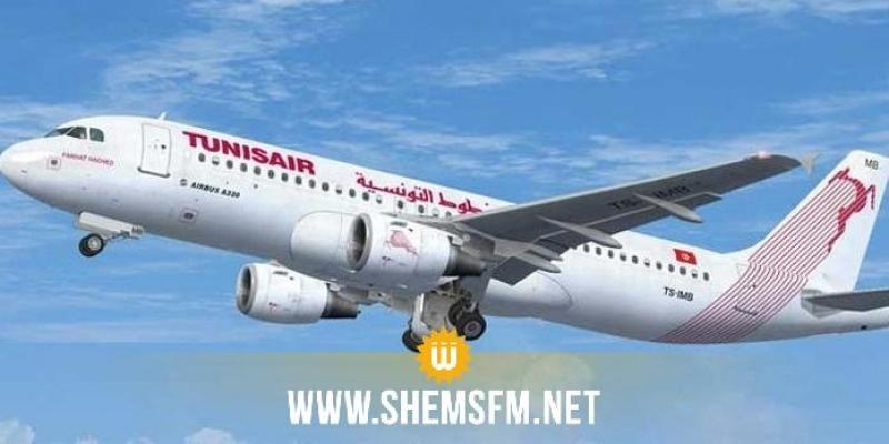 Tunisair annonce le transfert de ses vols de Monastir à l'aéroport de Tunis-Carthage