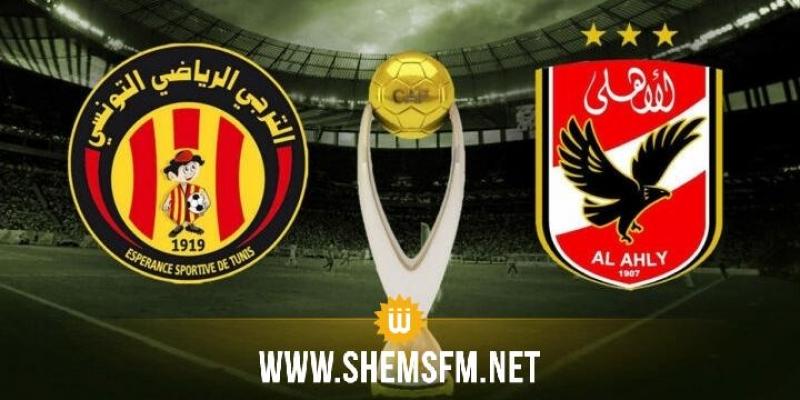 التشكيلة الأساسية للترجي ضد الأهلي المصري