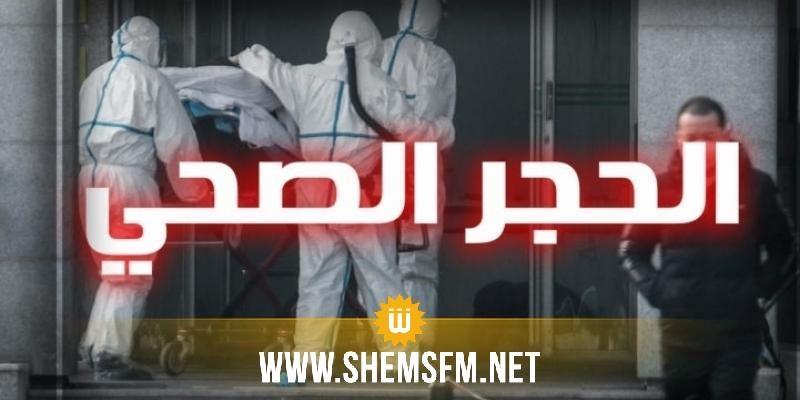 بداية من اليوم: القيروان تدخل في حجر صحي شامل وحظر الجولان انطلاقا من الـ5 مساء