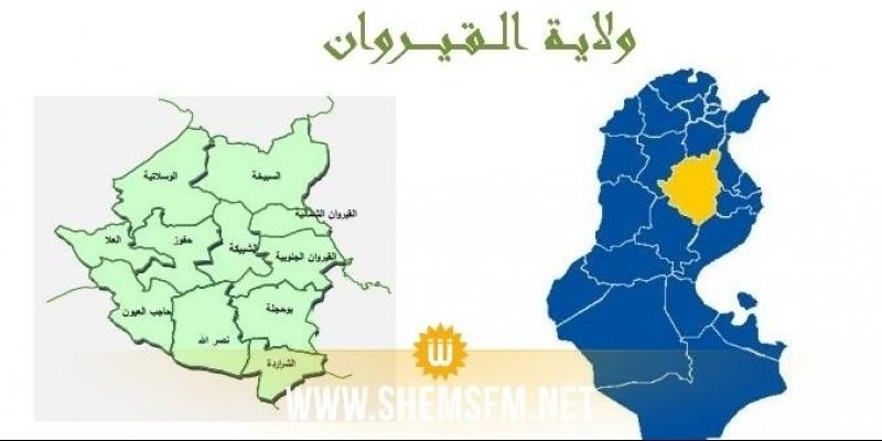 بعد فرض الحجر الشامل: ولاية القيروان تعلن عن جملة من الإجراءات