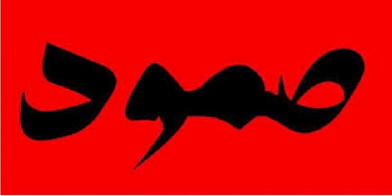 إئتلاف صمود يطالب بتعليق عضوية النواب محل شبهات جدية
