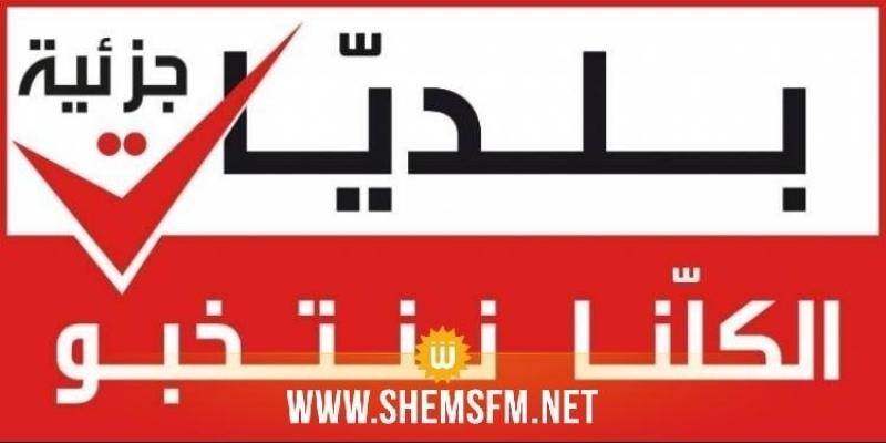 القيروان: تعليق رزنامة الانتخابات الجزئية لبلدية السبيخة