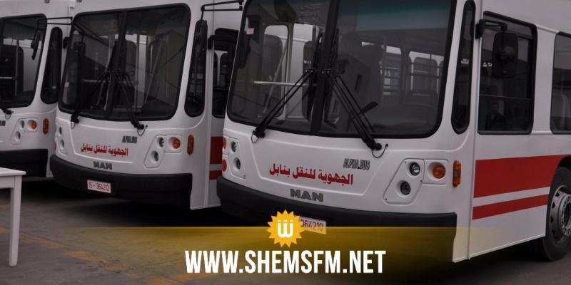حجر شامل في زغوان: تحويرات على برمجة سفرات الحافلات