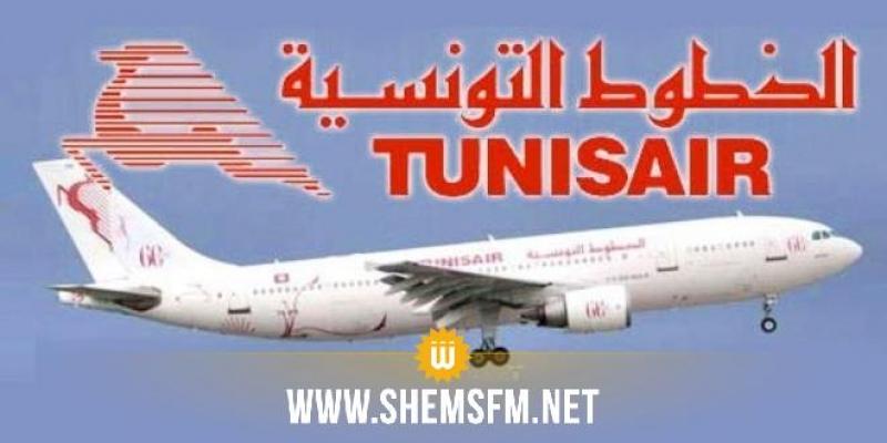 Tunisair : les nouvelles mesures d'entrée en Turquie