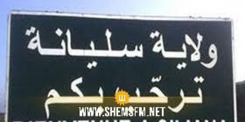 سليانة: حظر الجولان من الثامنة ليلا إلى الخامسة صباحا ومنع كافة التظاهرات والتجمعات