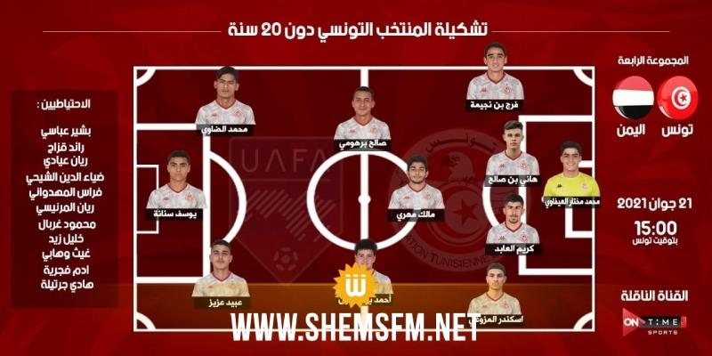 كأس العرب للأواسط: تشكيلة المنتخب الوطني ضد اليمن