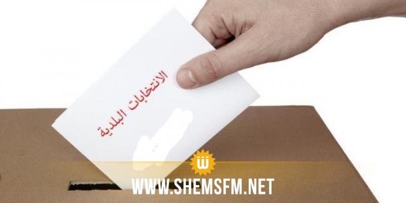 المنستير: ترشحان اثنان للانتخابات الجزئية ببلدية منزل كامل