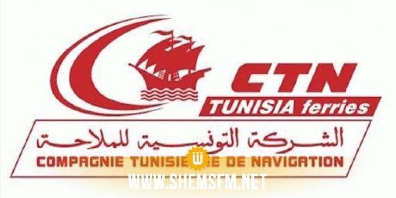 الشركة التونسية للملاحة تعتذر  لحرفائها عن التأخير في رحلة  السفينة قرطاج