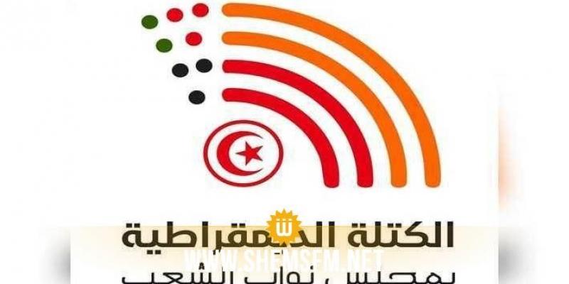 انتخاب النائب نعمان العش توافقيا رئيسا للكتلة الديمقراطية خلفا لمحمد عمار