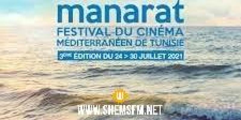 Report de l'édition 2021 du festival Manarat pour cause de Covid
