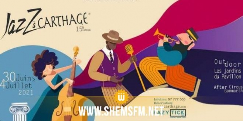 Covid-19 : annulation de la 15ème édition du festival Jazz à Carthage