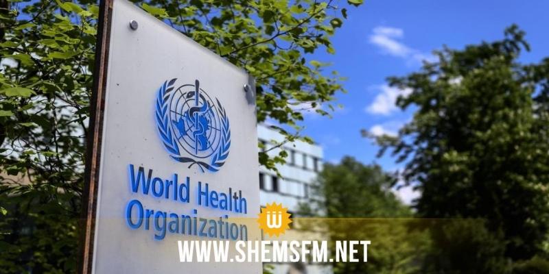 الصحة العالمية: 'تونس تسجل أعلى معدل وفيات بكورونا في إقليم شرق المتوسط وافريقيا والوضع فيها لا يزال مقلقًا للغاية'