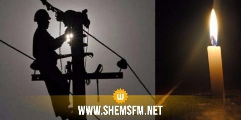 غدا: انقطاع التيار الكهربائي لمدة 5 ساعات بالمكناسي ومنزل بوزيان