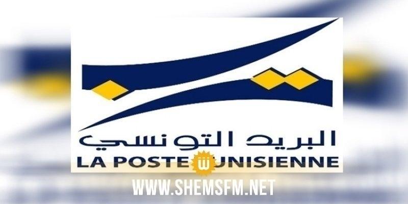 البريد التونسي ينفي صرف مساعدات اجتماعية اليوم