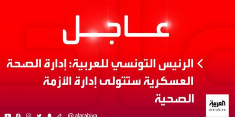 سعيد: 'جمع التونسيين للتطعيم يوم العيد جريمة سياسية والصحة العسكرية ستتولى إدارة الأزمة'