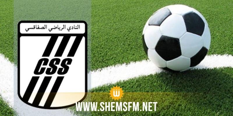 النادي الصفاقسي: سوليناس في تونس وسيكون غذا في متابعة الفريق الثاني
