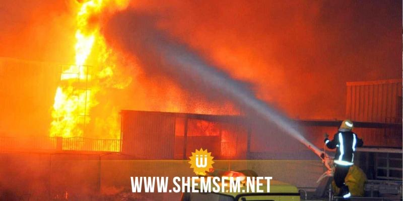 منزل جميل: حريق في مصنع  للملابس المستعملة بالمنطقة الصناعية