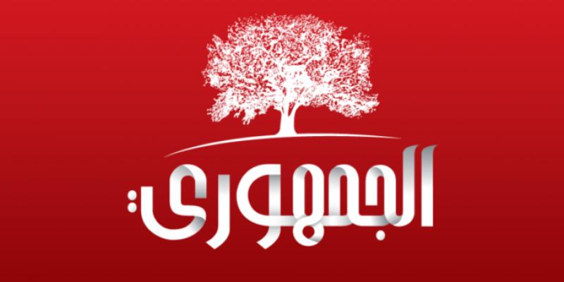 Al Joumhouri critique le rendement « défaillant et équivoque » des institutions de l'Etat
