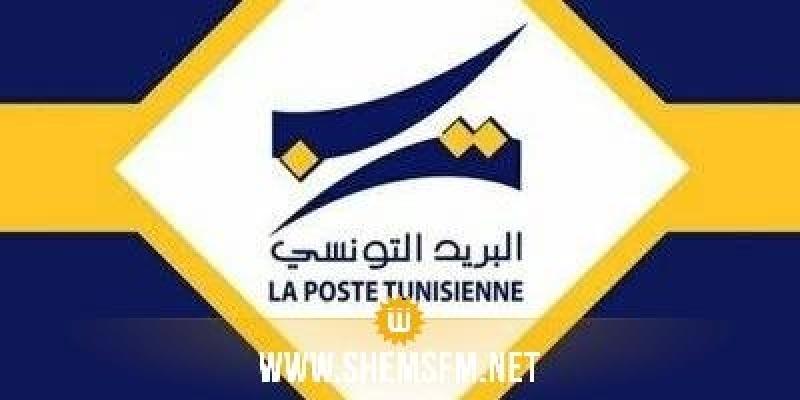 البريد التونسي يقرر فتح 162 مكتب بريد بصفة استثنائية غدا السبت