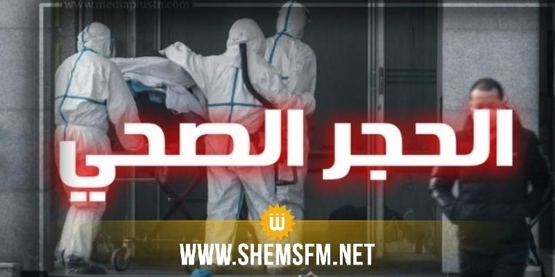 سيدي مخلوف: تمديد الحجر الصحي الشامل