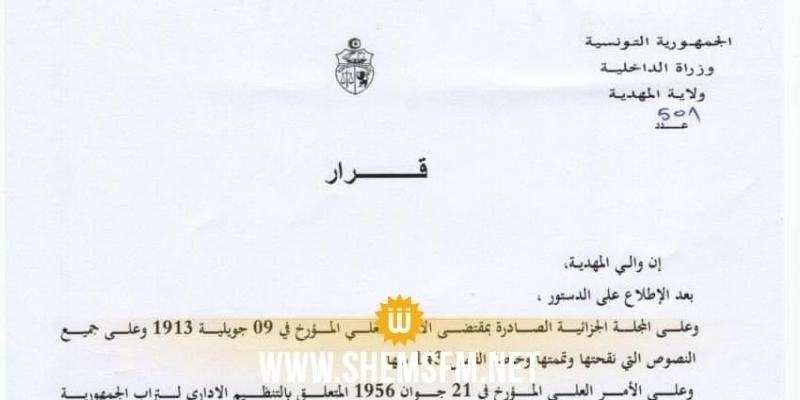 Mahdia: deux cliniques réquisitionnées pour les malades Covid