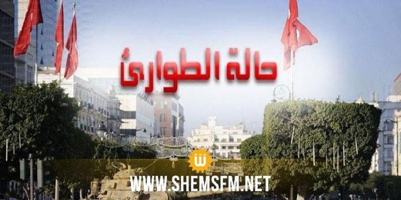 تمديد حالة الطوارئ  لمدة 6 أشهر في تونس