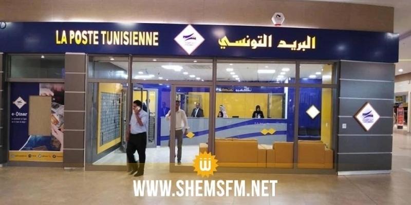 اليوم السبت: البريد التونسي يقرر فتح 162 مكتب بريد بصفة استثنائية