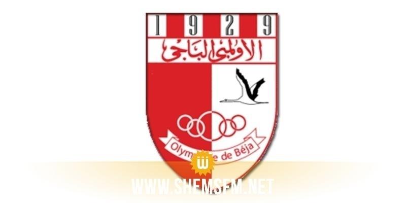 البرنامج الكامل لتحضيرات الأولمبي الباجي للموسم الجديد