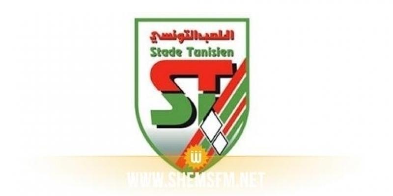 البرنامج الكامل لتحضيرات الملعب التونسي للموسم الجديد