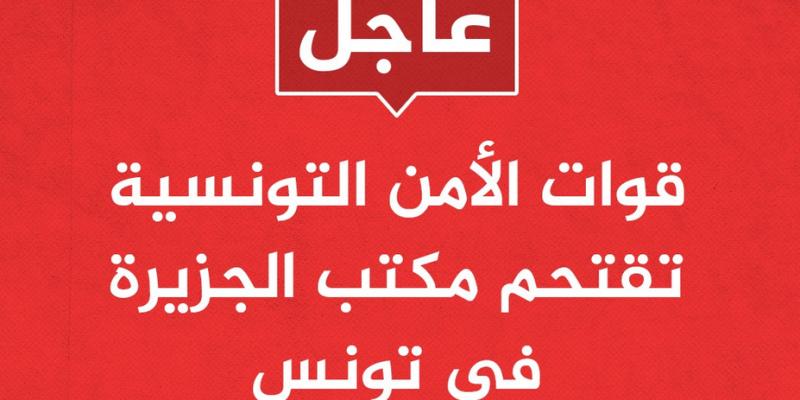 الأمن يقتحم مكتب قناة الجزيرة بتونس