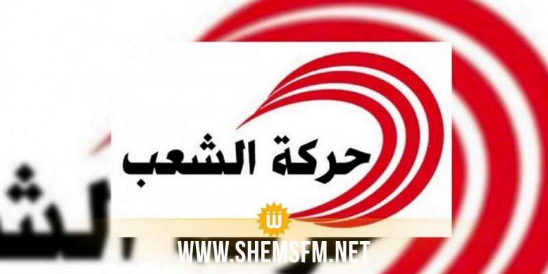 حركة الشعب تساند  قرارات رئيس الجمهورية معتبره إياها ''طريقا لتصحيح مسار الثورة''