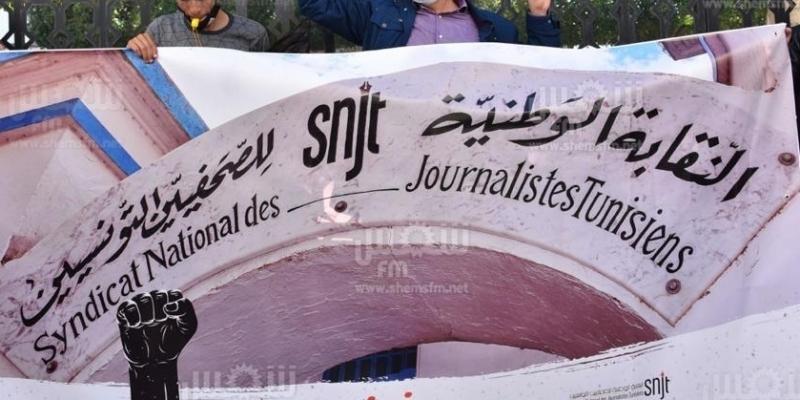 ذكرى عيد الجمهورية: نقابة الصحفيين تندد بالاعتداءات العنيفة ضد الصحفيين