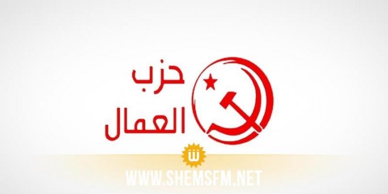 حزب العمال: 'تصحيح مسار الثّورة لا يكون بالانقلابات وبالحكم الفردي المطلق'