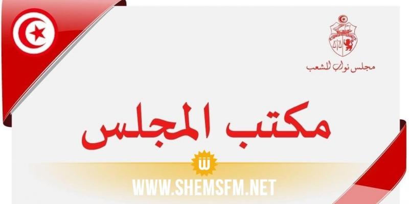 مكتب مجلس نواب الشعب يدعو التونسيين ''لإزالة الانقلاب البغيض وأثاره المدمرة على امن واستقرارتونس''